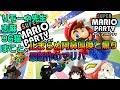 【スーパーマリオパーティ】 with 96猫 志麻 まこと thumbnail