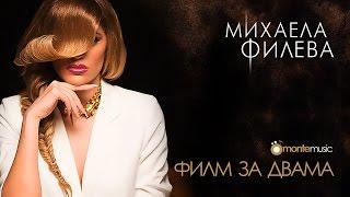 Михаела Филева - Филм за двама