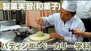 製菓実習(和菓子)レポート