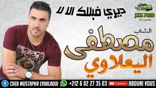 Mustapha El Yaalaoui 2017   Diri Fe Balak A lala   ديري فبالك الا لا  (J.V.M PROD)