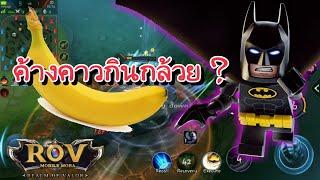 ⚡Garena RoV Thailand #225 | BatMan ค้างคาวกินกล้วย  555+