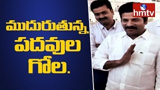 ముదురుతున్న పదవుల గోల...! T-Congress Senior Leaders To Meet Rahul Gandhi | Latest Updates | hmtv
