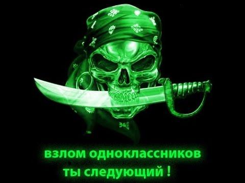 Фейк программа для угона паролей!(Взлом Одноклассников)