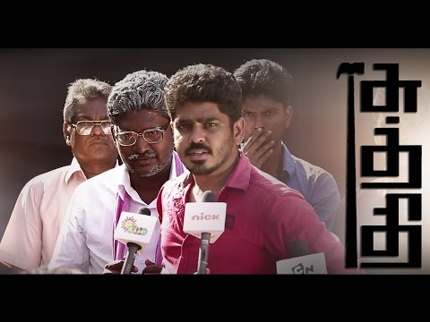 'suththi' - 'kaththi' Tamil Movie Spoof   Full Movie   Must Watch video