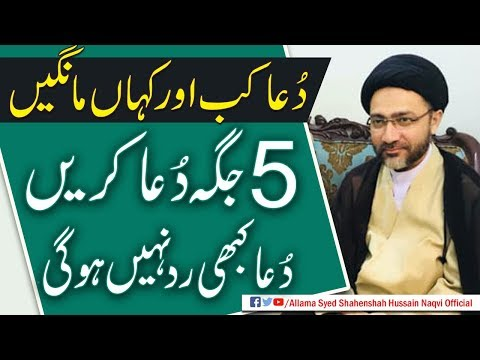 In 5 Jaga Dua Karen InshaAllah Dua Kabhi Rud nh hogii by Allama Syed Shahenshah Hussain