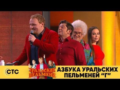 Азбука Уральских Пельменей - Г   Уральские пельмени (2018)