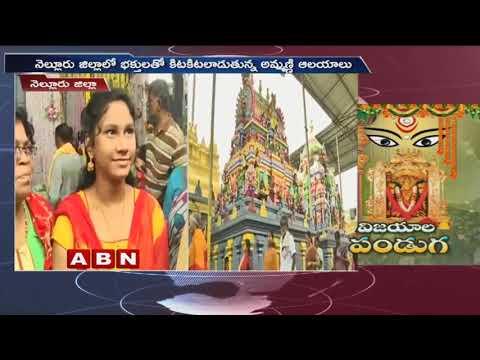 Dussehra 2018 : Huge Devotees Rush at Jonnawada Kamakshi Temple | Nellore District