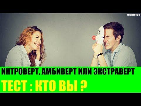 Интроверт, Амбиверт или Экстраверт? Кто Вы?