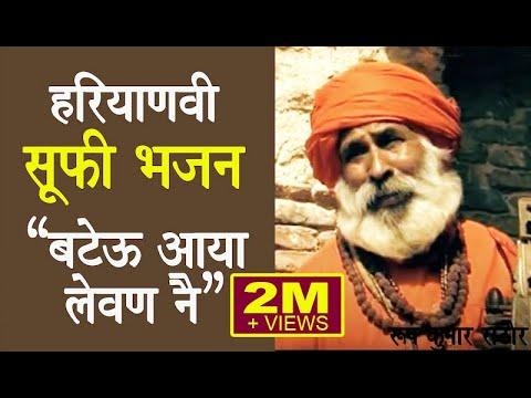 Haryanavi Sufi Bhajan- Bateu Aaya Levan Nai... video
