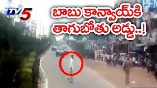 చంద్రబాబు కాన్వాయ్ కి అడ్డొచ్చిన తాగుబోతు..! | Drunkard Troubles Chandrababu Convoy