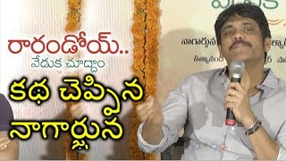Nagarjuna Reveals Rarandoi Veduka Chuddam Movie Story