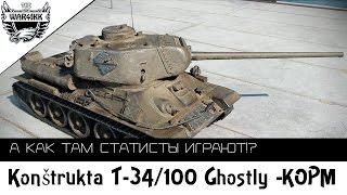 А как там статисты играют!? №1 Ghostly Т 34-100