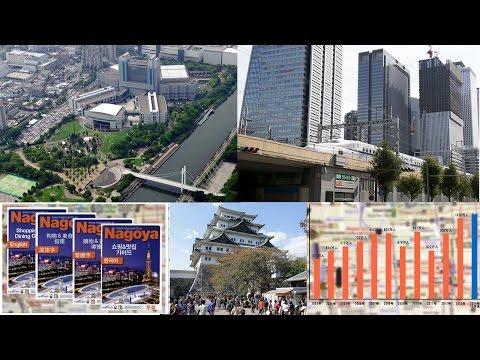 シリーズ名古屋市 「栄地区グランドビジョン」NO5-外国人観光客増大への対応(名古屋観光コンベンションビューロー)
