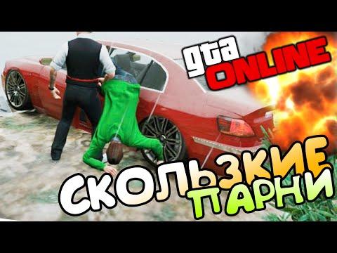 GTA Online - Часть 101 Скользкие парни