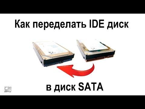 Как заменить диск ide на sata