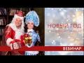 Новый Год с Максимом Темченко Новогодний вебинар mp3