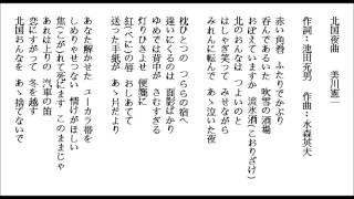 北国夜曲-美川憲一  by Lonnie 20150905