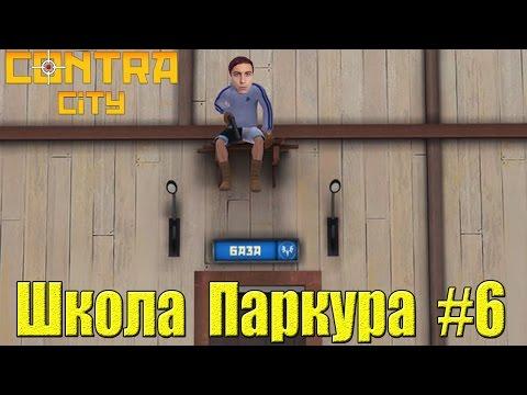 Контра Сити - ШКОЛА ПАРКУРА #6 - Ангар!