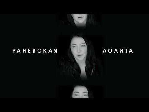 Лолита - Раневская (Премьера клипа, 2018)