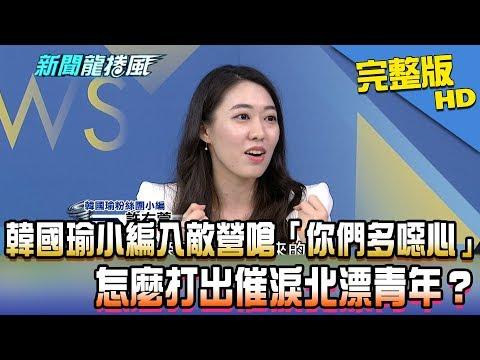 台灣-新聞龍捲風-20181019 幾個月前神秘人警示 韓國瑜小編入敵營嗆「你們多噁心」 怎麼打出催淚北漂青年?