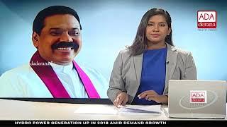 Ada Derana First At 9.00 - English News 31.09.2017