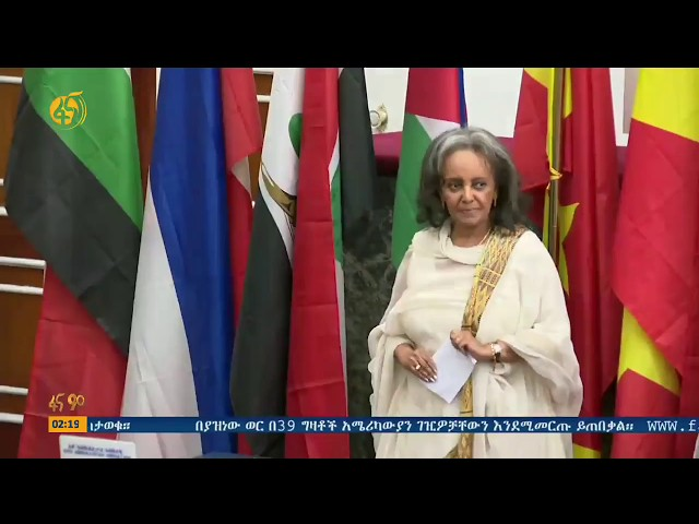 What Does International media Say About President Sahlework Zewde
