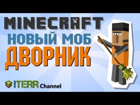 Minecraft. Новый моб - Дворник!