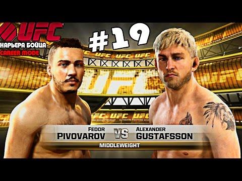 UFC 2014 | КАРЬЕРА [Career Mode] | Часть 19 [ БОЙ ВЕКА ! ]
