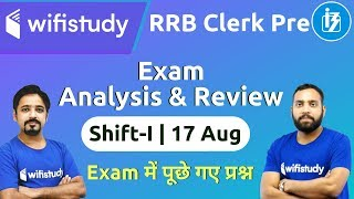 IBPS RRB Clerk Prelims 2019 (17 Aug 2019, 1st Shift) | Exam Analysis & Asked Questions