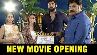 Varun Tej New Movie Opening | Sankalp Reddy | Lavanya Tripathi | Latest Tollywood Updates