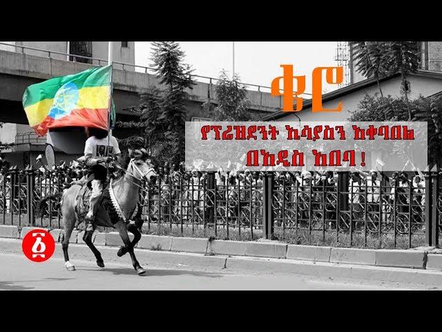 Daily Ethiopian News | Qero | Isayas Afewerki