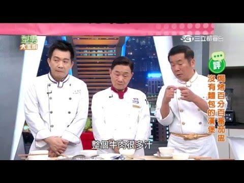 台綜-型男大主廚-20160406 本尊很易怒料理大賽!!