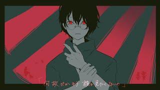 Download lagu 神山羊っぽい曲作ってみた『RED』【INUMOKUWANEEYO/RED】#41