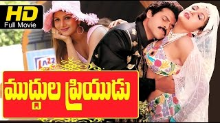 Muddula Priyudu Full Length Telugu HD Movie | #Romantic #Action | Venkatesh | New Telugu Upload