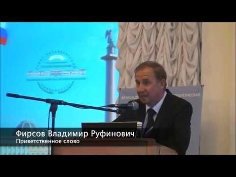 Приветственное слово. Фирсов Владимир Руфинович, зам. директора, РНБ