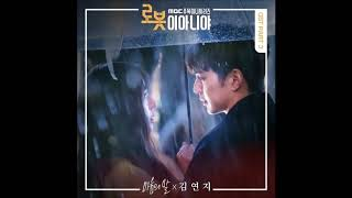 Kim Yeonji - The Words In My Heart ( I'm Not a Robot OST Part 3) Instrumental