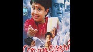 Anandabhairavi 2007: Full Malayalam Movie | Saikumar | Devdas | K P A C Lalitha