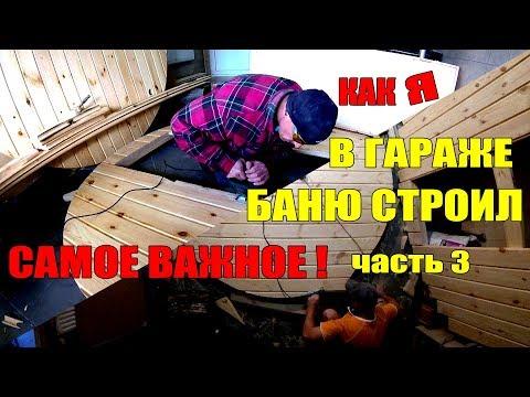Баня бочка своими руками – фото и пошаговое описание