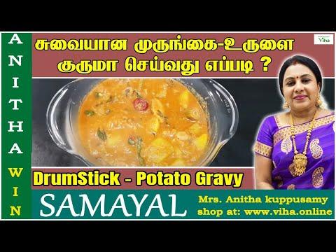 முருங்கை-உருளை குருமா/सहजन-आलू ग्रेवी/அனிதா குப்புசாமி/ Drum Stick - Potato Gravy/ Anitha Kuppusamy