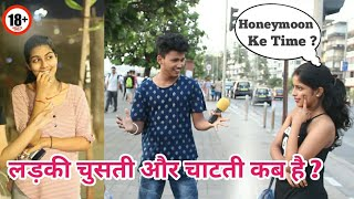 Double Meaning Questions | Ladki अपने अंदर घुसाती कब है | Insane Prankster - Roshan Shinde