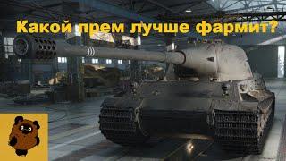Стрим Какой премиум танк лучше фармит в игре World of Tanks?