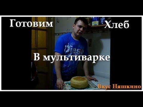 Хлеб в мультиварке (Вкус Няшкино)