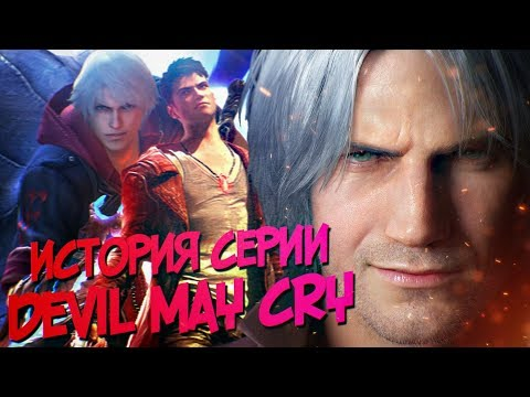 DEVIL MAY CRY ИСТОРИЯ СЕРИИ