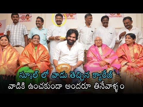Teacher SUPER FUN With Janasena Chief Pawan Kalyan | Nellore | Daily Culture