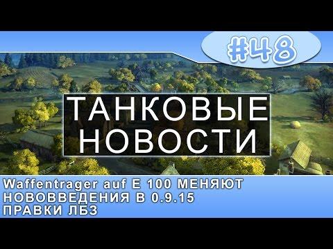 [WoT   World Of Tanks] Танковые Новости - №48 WT Auf E 100 Меняют, Нововведения в 0.9.15, Правки ЛБЗ