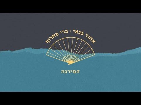 אהוד בנאי • ברי סחרוף • הסירנה // Ehud Banai • Berry Sakharof • HaSirena