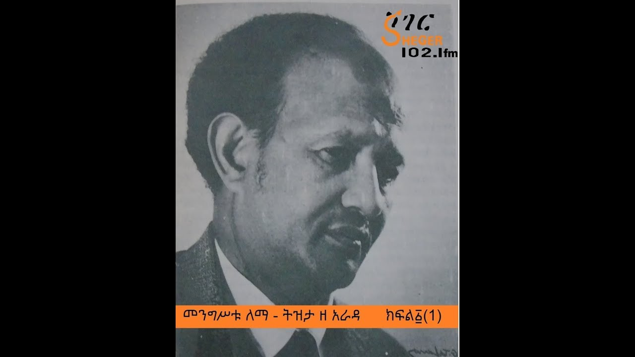 Sheger 102.1 FM ትዝታ ዘ አራዳ: Biography of Mengistu Lemma የመንግሥቱ ለማ የህይወት ታሪክ - By Teferi Alemu