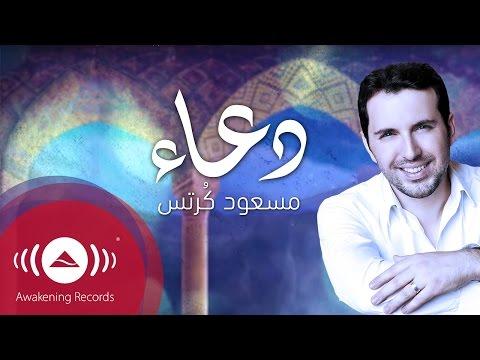 Mesut Kurtis - Du'aa   مسعود كُرتِس - دعاء (Lyrics)