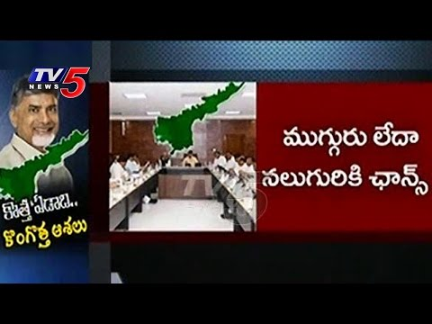 CM Chandrababu To Expand AP Cabient | Minister Posts For Migrated YCP MLAs | TV5 News