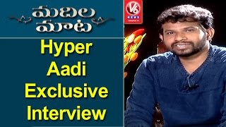 Jabardasth Hyper Aadi Exclusive Interview With Savitri | Madila Maata | V6 News